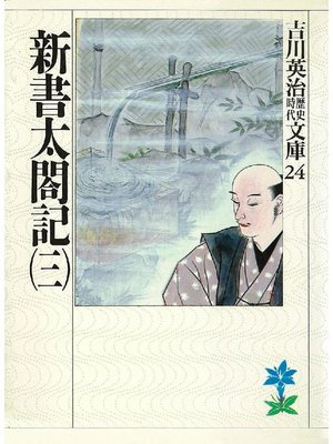 cover image of 新書太閤記(三)